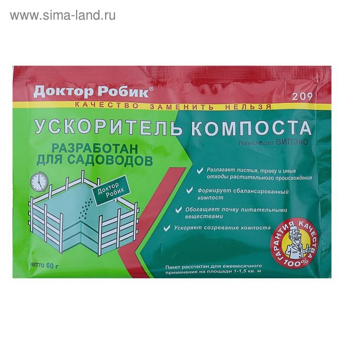 Средство для ускорения созревания компоста Доктор Робик 209, 60 гр.