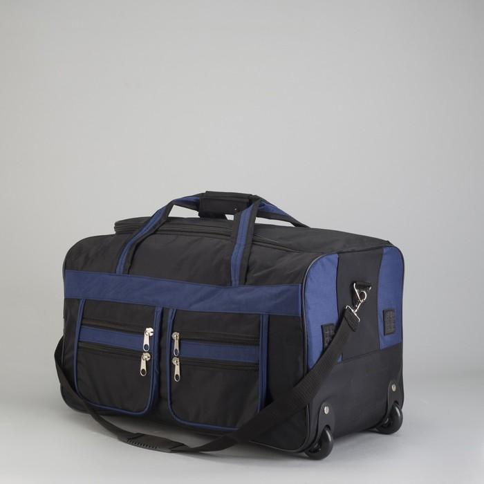 Сумка дорожная, на колесах, 1 отдел, 4 наружных кармана, ремень, черно-синий