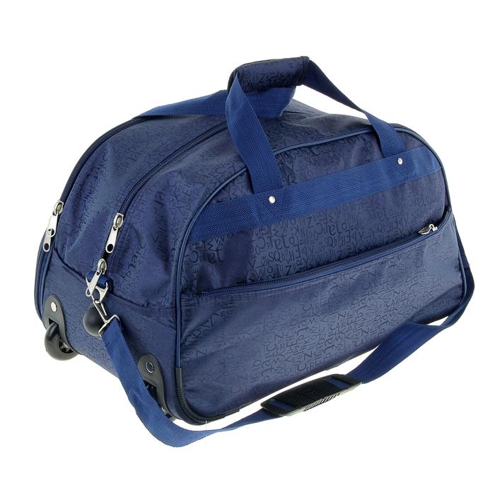 Сумка дорожная, на колёсах, 1 отдел, 3 наружных кармана, ремень, синяя
