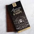 Шоколад молочный «Лучшему папе», 85 г