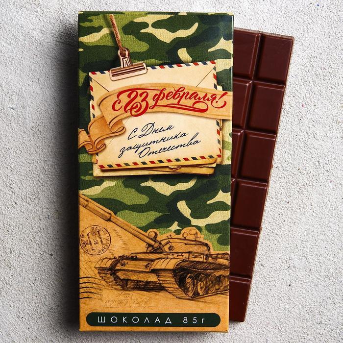 Открытка шоколадка к 23 февраля