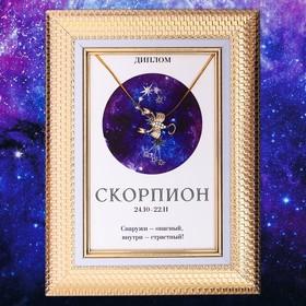 """Подарочный набор диплом и брошь знаки зодиака """"Скорпион"""""""