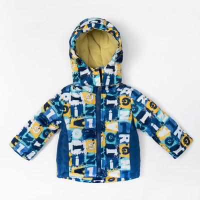 """Комплект для мальчика """"Альпы"""", рост 104-110 см, цвет синий/желтый"""