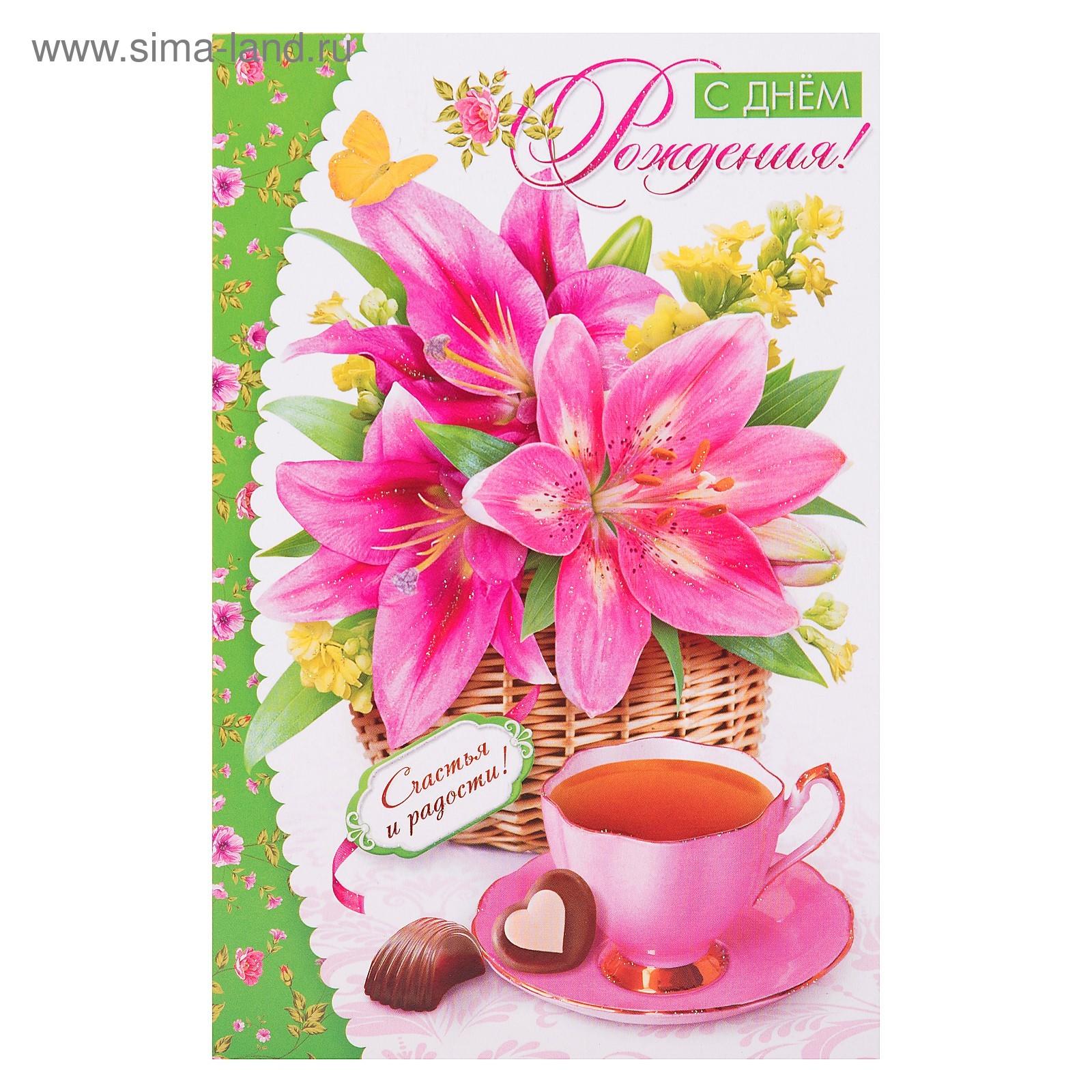 Открытка для лилии с днём рождения