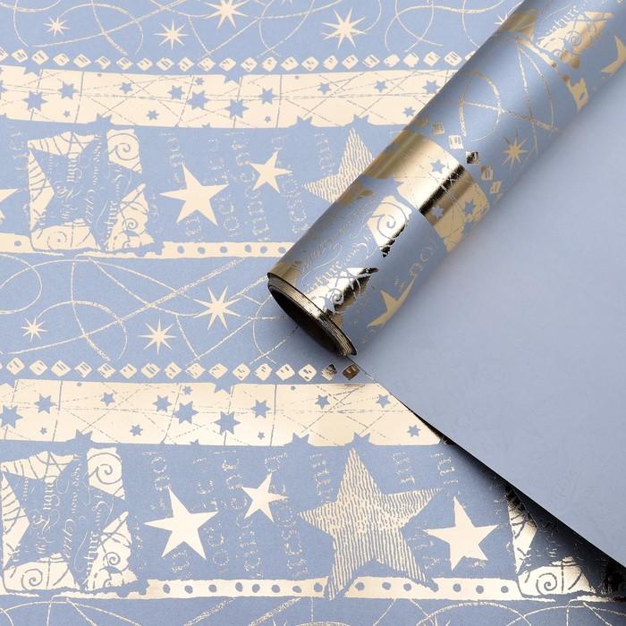 """Бумага упаковочная, горячей штамповки """"Звёзды Парижа"""", серо-голубой, 0,7 x 5 м"""