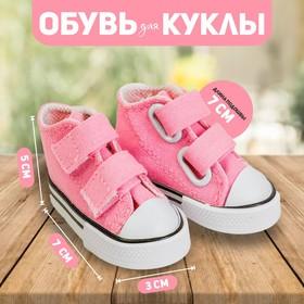 Кеды для кукол на липучках, длина подошвы 7 см, цвет розовый