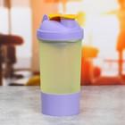 Шейкер спортивный фиолетово-желтый, с чашей под протеин, 500 мл