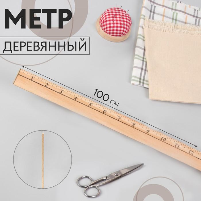 Метр деревянный, 100 см (см/дюймы)