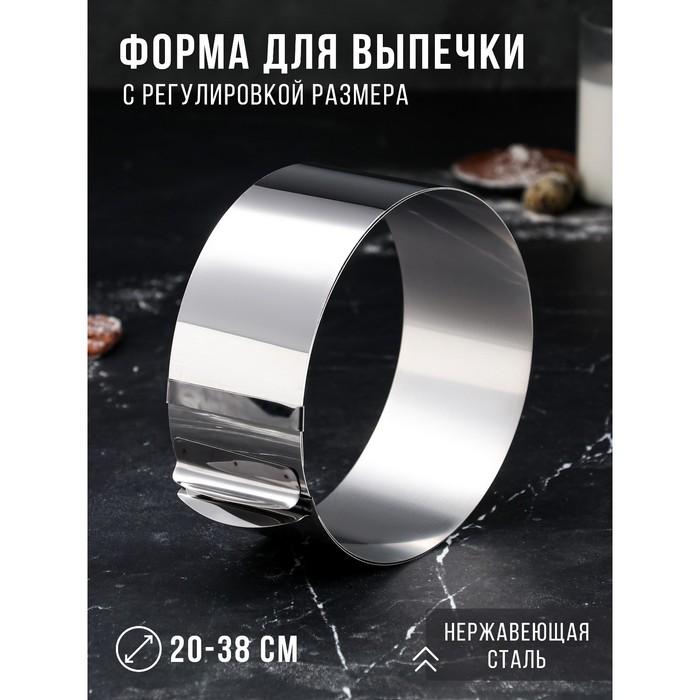 """Форма для выпечки и выкладки с регулировкой размера """"Круг"""", D-20-38, H-8,5 см"""