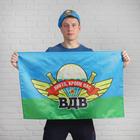 """Берет ВДВ """"Никто, кроме нас"""" флаг 60 х 90 см"""