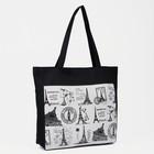 """Сумка текстильная """"PARIS"""", отдел на молнии, с подкладом, цвет чёрный/белый"""