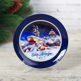 Тарелка декоративная «Санкт-Петербург. Медный всадник», d=12 см