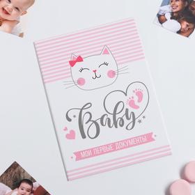 Папка для свидетельства о рождении для девочки «Кошечка», под новый формат, А4, 32 х 22,3 см