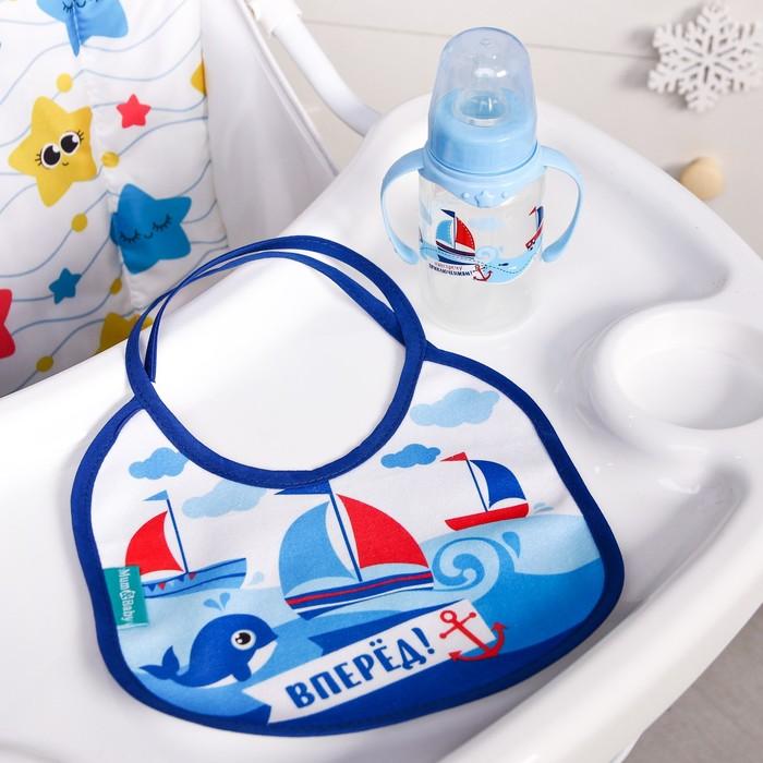 Подарочный детский набор «Морское приключение»: бутылочка для кормления 150 мл + нагрудник детский непромокаемый из махры