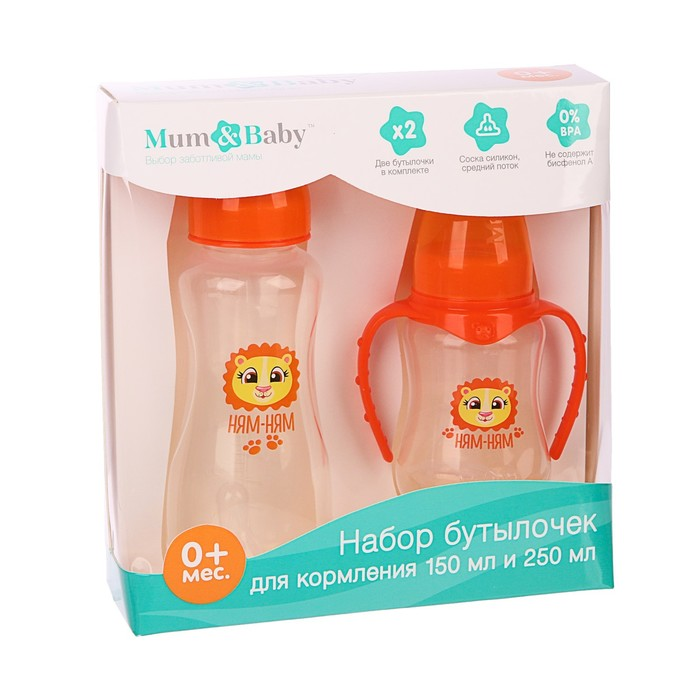 Подарочный детский набор «Львёнок Лео»: бутылочки для кормления 150 и 250 мл, приталенные, от 0 мес., цвет оранжевый