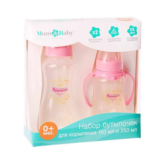 Подарочный детский набор «Маленькая принцесса»: бутылочки для кормления 150 и 250 мл, приталенные, от 0 мес., цвет розовый