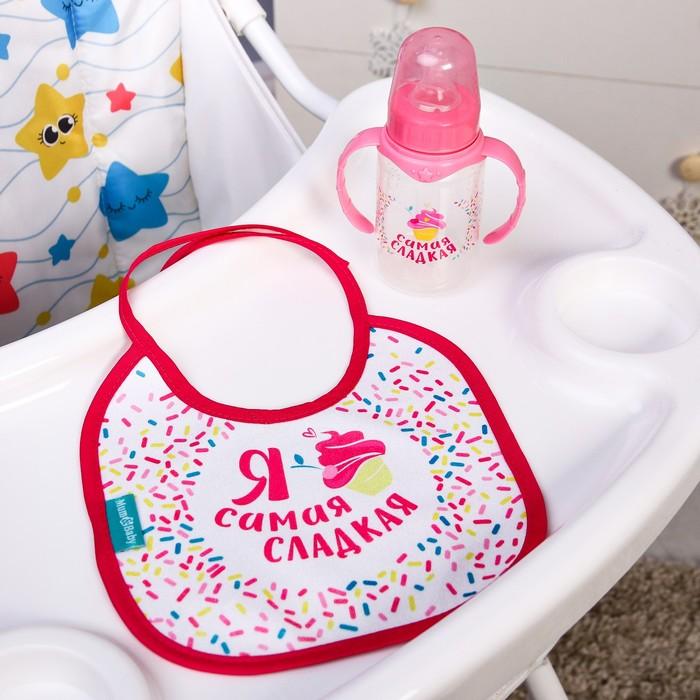 Подарочный детский набор «Самая сладкая»: бутылочка для кормления 150 мл + нагрудник детский непромокаемый из махры
