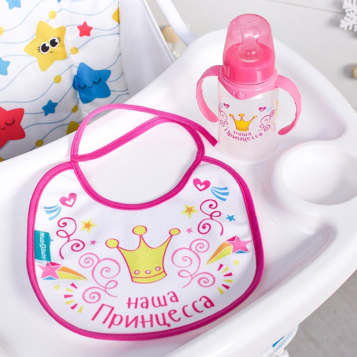 Подарочный детский набор «Наша принцесса»: бутылочка для кормления 150 мл + нагрудник детский непромокаемый из махры