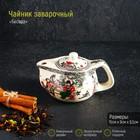"""The tea pot 200 ml """"Conversation"""", a metal sieve"""