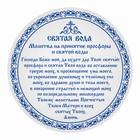 Наклейка «Святая вода» (молитва), 6 х 6 см