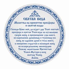 Наклейка «Святая вода» (молитва), 6 х 6 см Ош