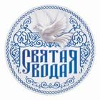 Наклейка «Святая вода» (голубь), 6 х 6 см