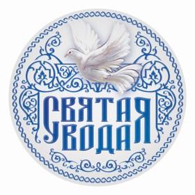 Наклейка «Святая вода» (голубь), 6 х 6 см Ош