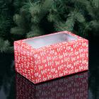 "Коробка картонная на 2 капкейка с окном ""Хо-Хо"", 16 х 11 х 8 см"