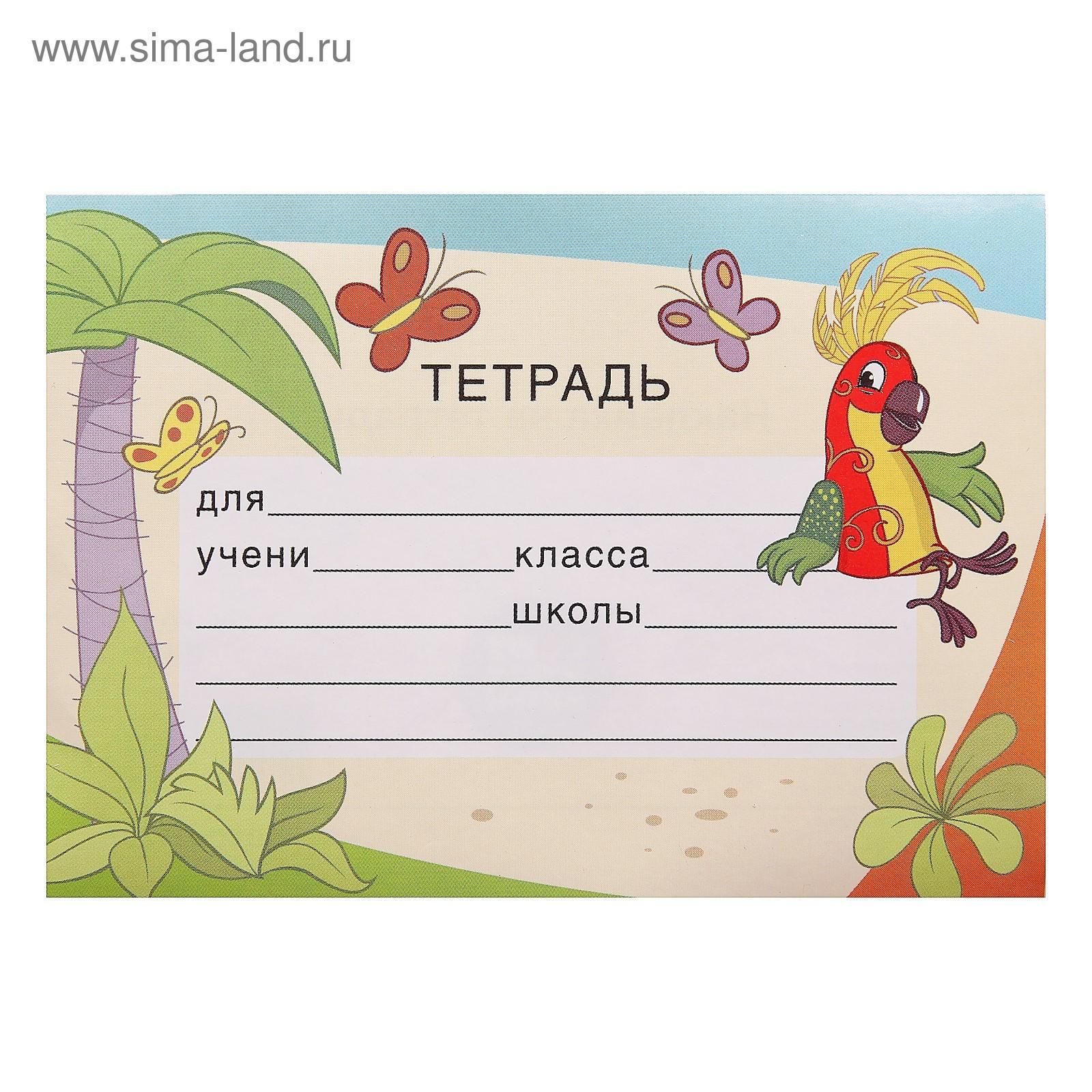 Картинки для подписывания тетради