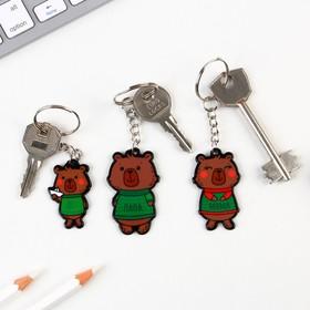 Набор брелоков «Медведи», 3 шт., 15 х 17,5 см