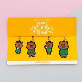 Набор брелоков «Медведи», 4 шт., 18 х 17,5 см