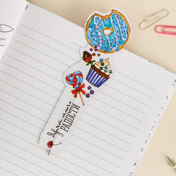"""Бумажная ручка-закладка """"Маленькие сладости"""""""