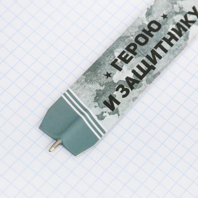 """Бумажная ручка-закладка """"Герою и защитнику"""""""
