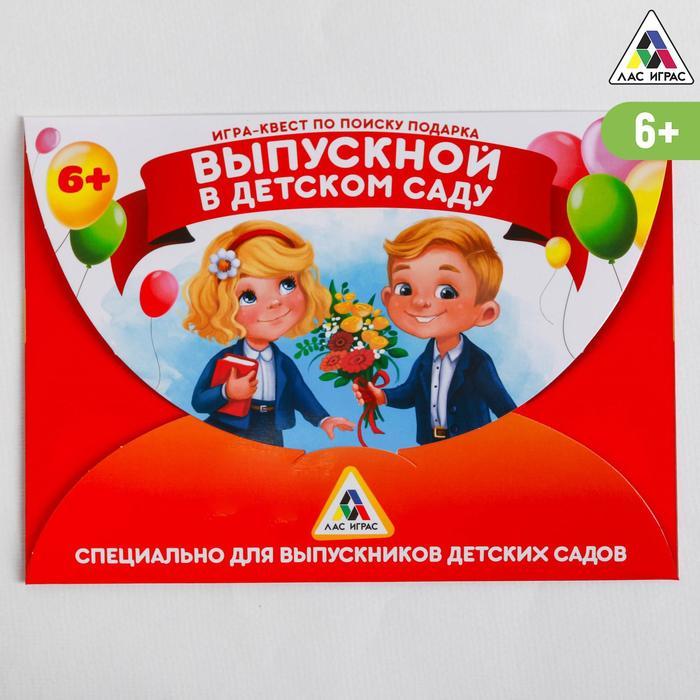 Игра квест по поиску подарка «Выпускной в детском саду»