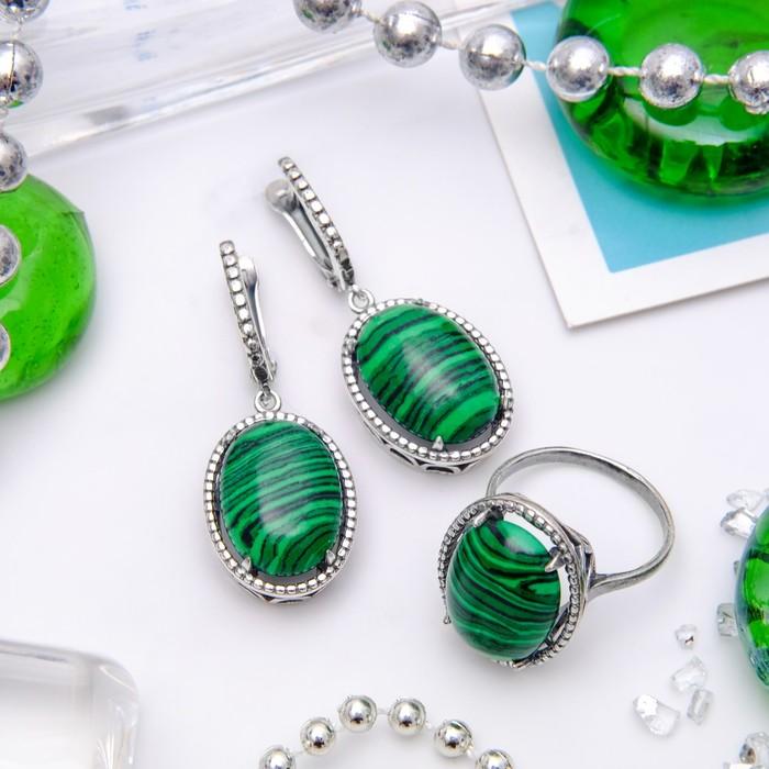 """Гарнитур посеребрение 2 предмета: серьги, кольцо, антик """"Малахит"""", 17 размер"""