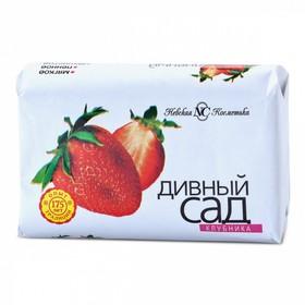 Мыло Невская косметика «Дивный сад», клубника с витаминами, 90 г