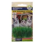 Семена Зеленые Витамины для любимых Кошек, цп, 10 г