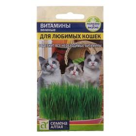 Семена Зеленые Витамины для любимых Кошек, цп, 10 г Ош
