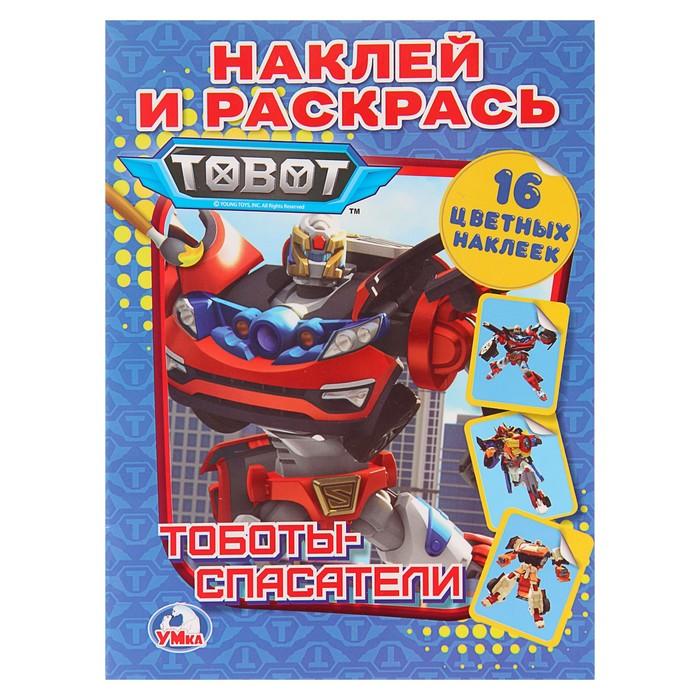 Раскраска с наклейками «Тоботы спасатели», 16 наклеек