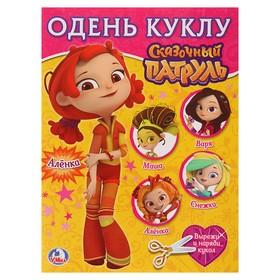 Одень куклу «Сказочный патруль. Алёнка»