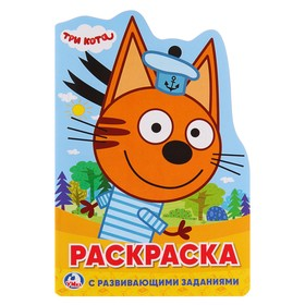 Развивающая раскраска с вырубкой в виде персонажа «Три кота»