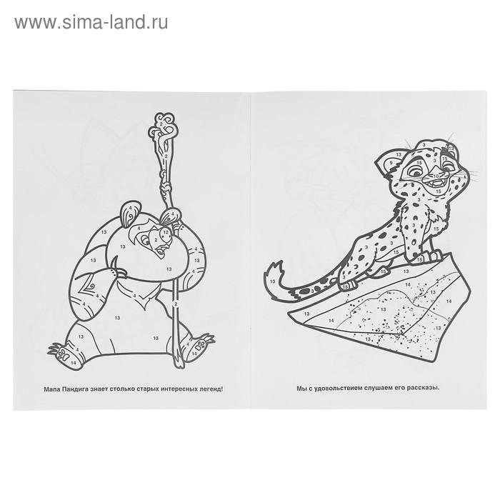 Раскраска по номерам «Лео и Тиг. Давай дружить» (4050350 ...