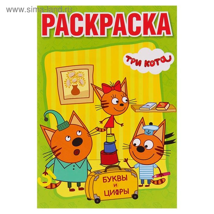 Раскраска с прописями «Три кота» (4050363) - Купить по ...