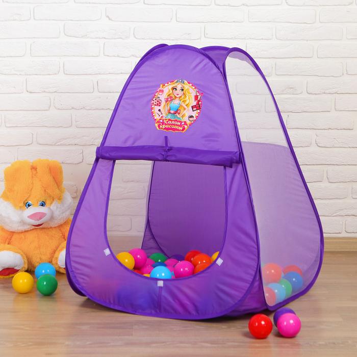 """Детская палатка """"Салон красоты"""" + шарики 90 шт., d=7,5 см"""
