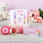 """Набор в корзинке """"Розовые цветы"""" фотоальбом 10 м.л, коробка-пенал, погремушка"""