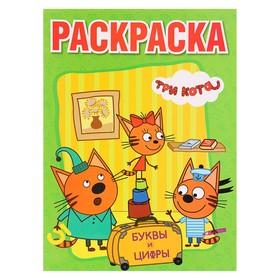 Большая раскраска А3 «Три кота. Буквы и цифры»
