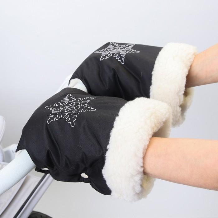 Муфта-варежки на санки или коляску «Снежинка» меховая, на кнопках , цвет чёрный