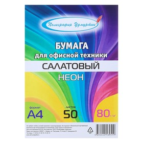 "Бумага цветная А4, 50 листов ""Неон"", салатовая, 80 г/м²"