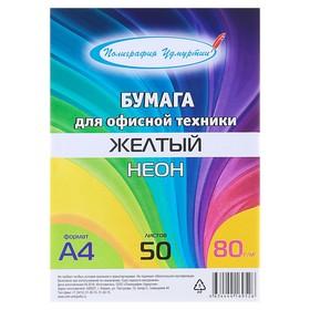 """Бумага цветная А4, 50 листов """"Неон"""", жёлтая, 80 г/м²"""