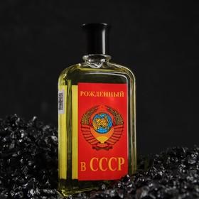 Одеколон 'Рожденный в СССР', 85 мл Ош